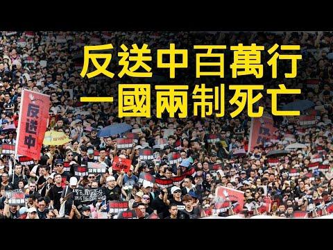香港「反送中」百万人大游行,江峰同唱《看谁还未觉醒》; 林郑月娥的美国签证要有问题了?一国两制原来是对付台湾的统战利器,提前暴露了。(江峰漫谈20190610第1期)