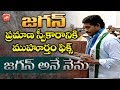 YS Jagan Swearing In Ceremony Date Fixed   AP Elections 2019   YSRCP VS TDP   YOYO TV Channel Mp3