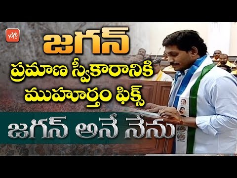 YS Jagan Swearing In Ceremony Date Fixed | AP Elections 2019 | YSRCP VS TDP | YOYO TV Channel