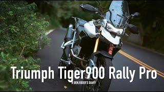 鳥車中的飆車族。Triumph Tiger 900 rally pro 新世代多功能車『開啟字幕』 / 第一人稱