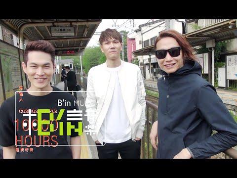 CosmosPeople宇宙人 [ 10000 HOURS一萬小時 ] 製作特輯-日本街頭拍MV