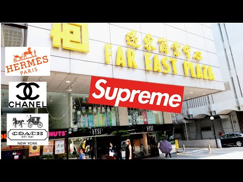 Far East Plaza Singapore | Pre-Owned Designer WATCHES - BAGS (Great Discounts !!) | SUPREME Store