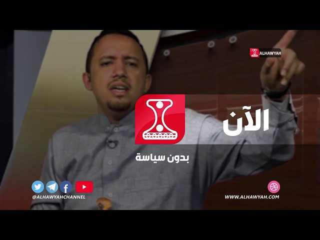 27-01-2020 - بدون سياسة في 5 دقائق  اذا به عقل مع الإصلاح يرجعوا صنعاء