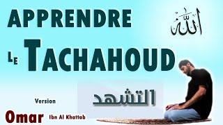 Apprendre le tachahoud (Les salutations) tahiyat salat [Version Omar] facilement (la prière)
