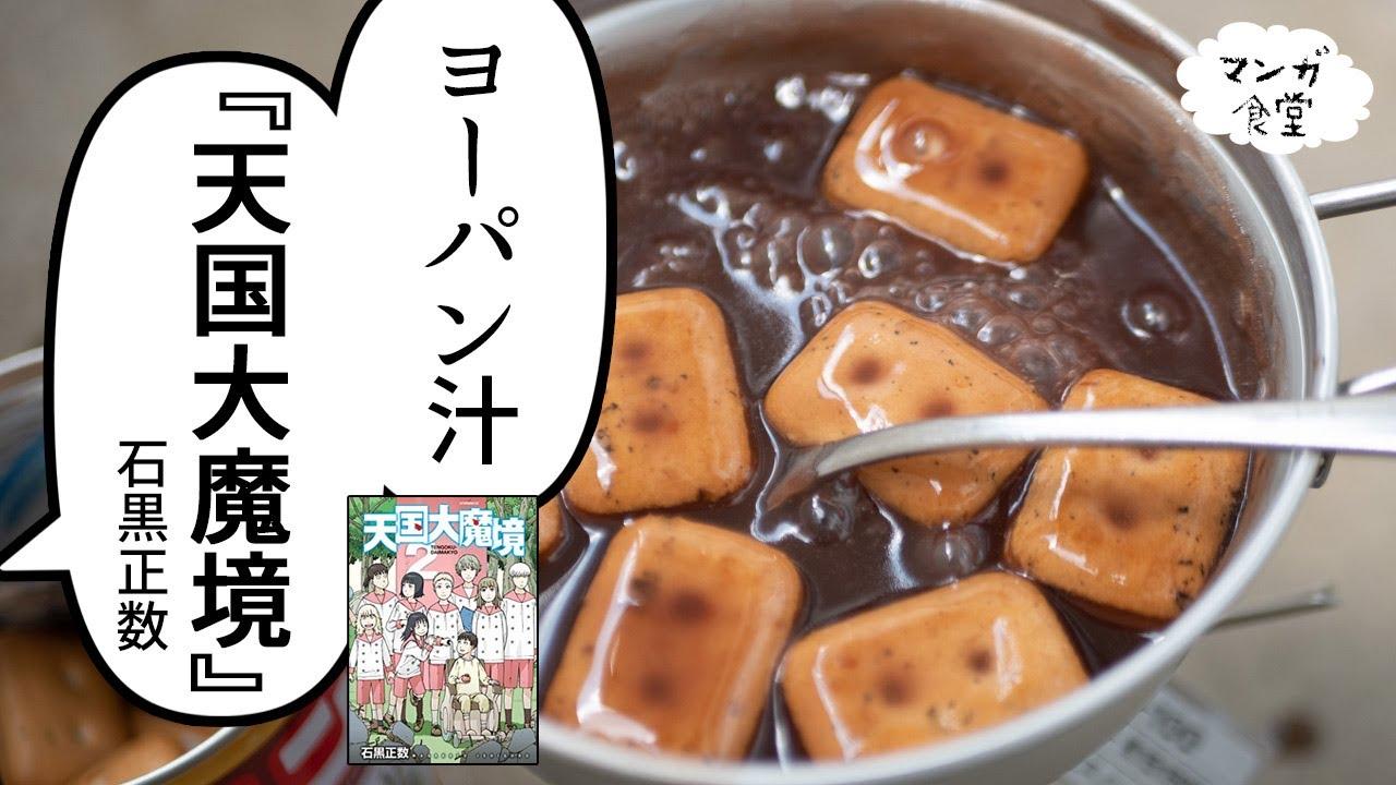 「天国大魔境」(石黒正数)のヨーパン汁【マンガ飯再現】