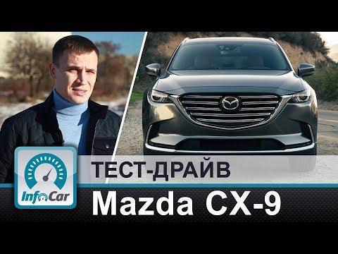 Mazda CХ9 - полный тест-драйв (Мазда CX9 2018)