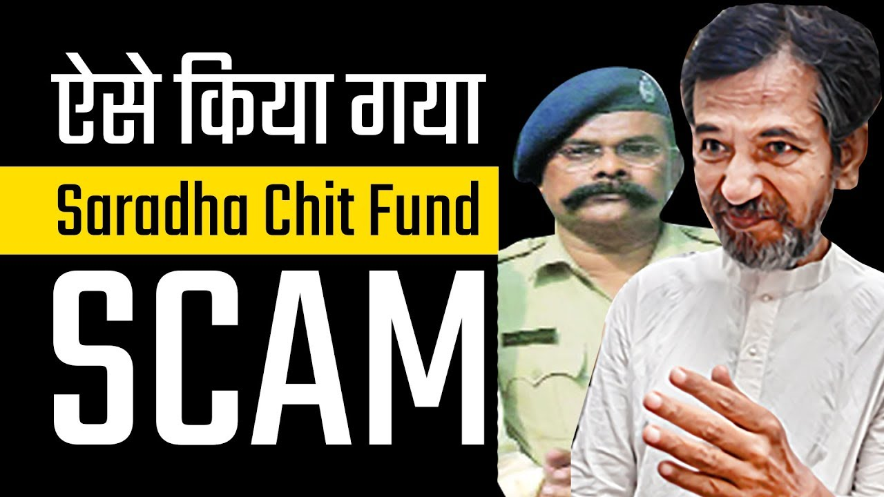Saradha Chit Fund Scam Explained   Case study in Hindi