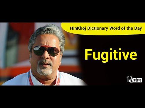 Meaning of Fugitive in Hindi - HinKhoj Dictionary