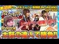 微女と野獣〜SEA SIDE STORY〜 #35 10月<3/4>【倖田柚希&ヤドゥ】パチンコ★★金曜…