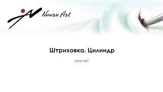 Урок №5 Штриховка цилиндр   Свет, тень, полутень, рефлекс, блик