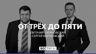 Калининград незаслуженно забыт внутренними туристами * От трёх до пяти с Сатановским (15.05.19)