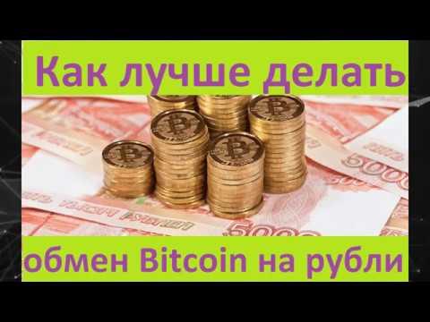 Как сделать обмен биткоин на рубли торговля на форексе для андроид