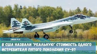 В США назвали реальную стоимость одного истребителя пятого поколения Су-57