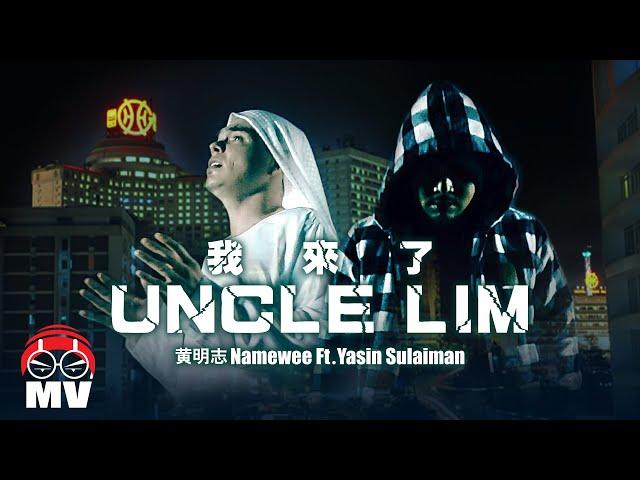 【 我來了Uncle Lim 】Namewee 黃明志 ft.Yasin Sulaiman @ Asian Killer亞洲通殺2015