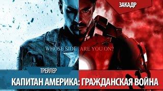 (На Русском)Капитан Америка: Гражданская Война / Captain America: Civil War
