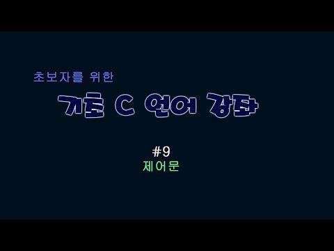 [C강좌] 초보자를 위한 기초 C 언어 강좌 #9 : 제어문
