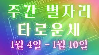 하얀달 미스틱의 주간 별자리 타로운세 1월 4일 ~ 1월 10일