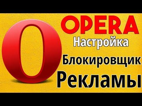 Как Убрать Рекламу в Браузере Опера