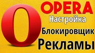 как убрать рекламу в браузере опера? Adblock
