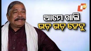 CM Naveen's 'Mo Sarkar' Scheme Is A Bluff - Congress' Sura Routray