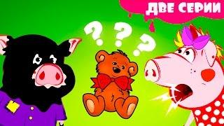 Поросенок Пепа 2 серии свинка сладкий торт и Опасный грабитель в доме мультик Full Episode