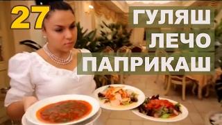Блюда венгерской кухни. Суп гуляш. Паприкаш. Лечо с копчёностями