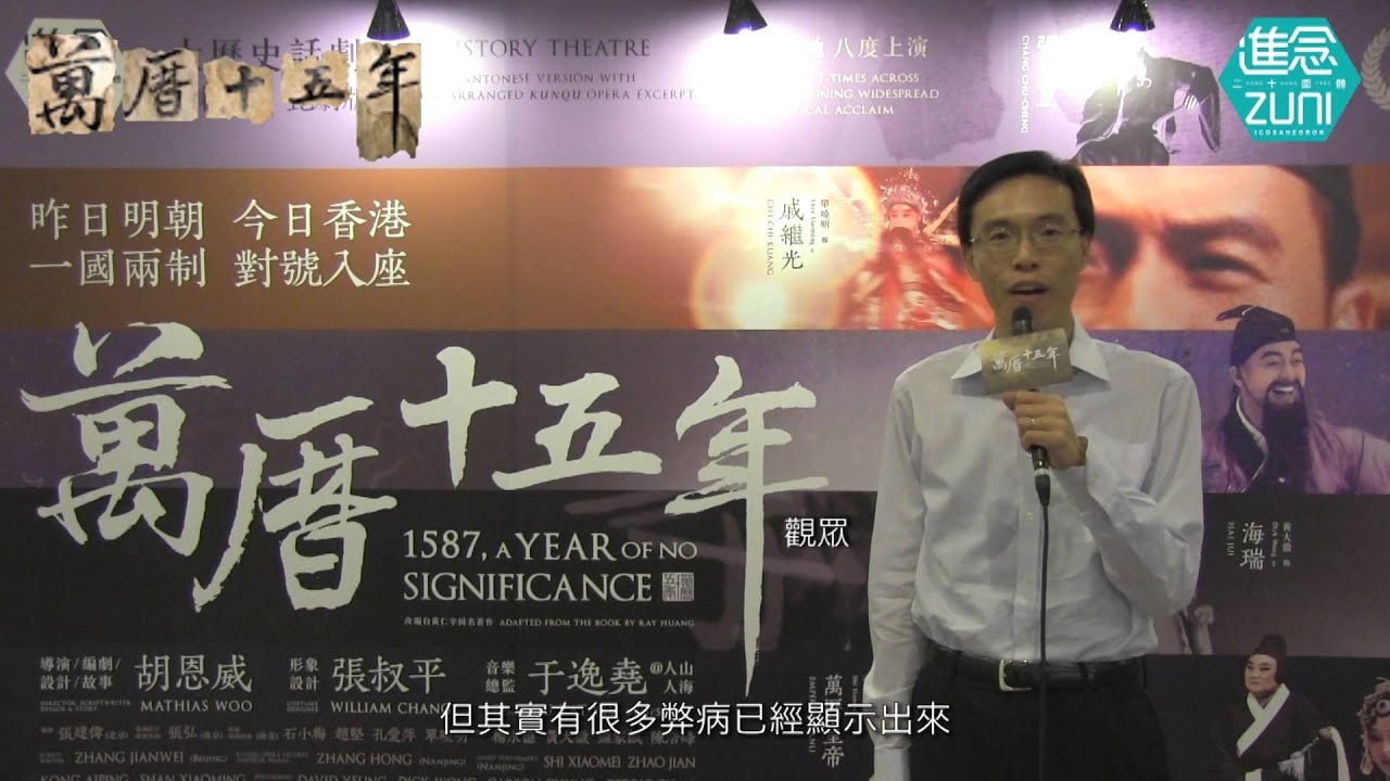 1587 a year of no significance essay Автор: ray huang год: 1982 издание: yale university press страниц: 294 isbn: 0300028849 ray huang received his phd in history from the university of michigan and taught chinese history at several american colleges and universities for sixteen years he has published in china, great britain.