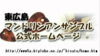 第8回東広島マンドリンコンサート 平成7年8月5日(土) 午後6時 開...