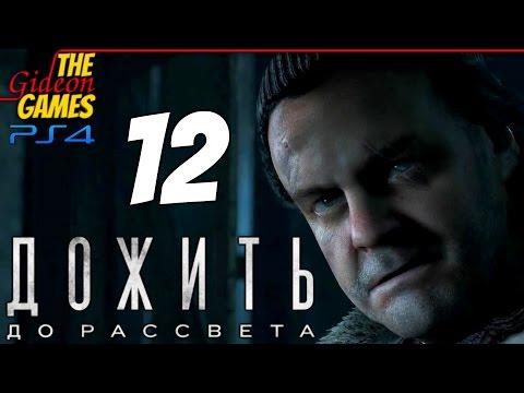Прохождение Until Dawn на Русском (Дожить до Рассвета)[PS4] - #12 (Игры кончились, сосунки)