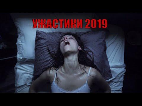 ТОП 5 ФИЛЬМОВ ПРО УЖАСЫ 2019 | ЛУЧШИЕ УЖАСТИКИ 2019 | ФИЛЬМЫ 18+