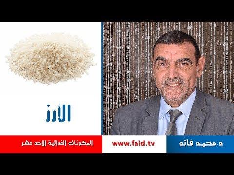 Dr Faid  الأرز   النشويات   المكونات الغذائية الأحد عشر   الدكتورمحمد فائد