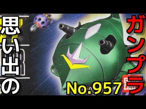 957 GジェネNo.57  NT専用モビルアーマー  『SDガンダムGジェネレーション』