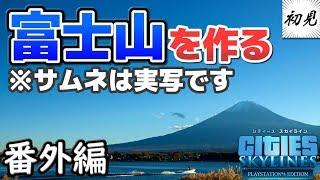【シティーズスカイライン】実況 番外編 風景写真を再現したら富士山の偉大さに感動した