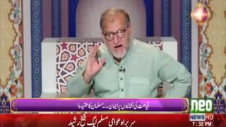 Qayamat Ki ilamat | Lecture by Orya Maqbool Jan | Pegham e Ramadan