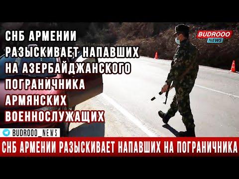 СНБ Армении разыскивает напавших на азербайджанского пограничника армянских военнослужащих