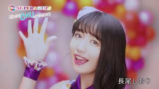 SUPER☆GiRLS / コングラCHUレーション!!!! (Music Video 個人サビver.)