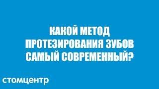 видео Протезирование зубов в Санкт-Петербурге