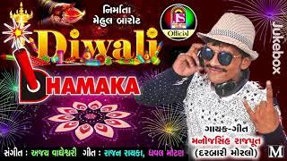 Diwali Dhaamaka ||  Manoj Singh Rajput  || New Song 2017
