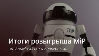 Итоги розыгрыша робота MiP