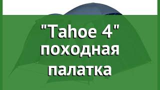 Tahoe 4 походная палатка (Trek Planet) обзор 70188 бренд Trek Planet производитель Girvas (Китай)