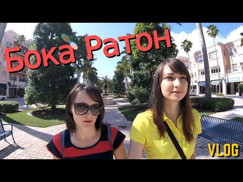 Тур по городу Бока Ратон с моей сестрой / Boca Raton city tour with my sister