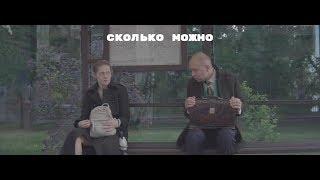 «Сколько можно» - Короткометражный фильм | Short film