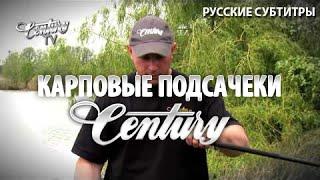 Карповые подсачеки Century (русские субтитры)