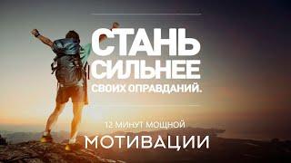 СТАНЬ СИЛЬНЕЕ СВОИХ ОПРАВДАНИЙ / 12 МИНУТ МОЩНОЙ МОТИВАЦИИ