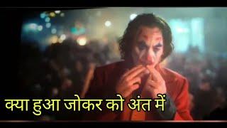 Joker Movie Ending Explained In Hindi | Joker Ending Explained
