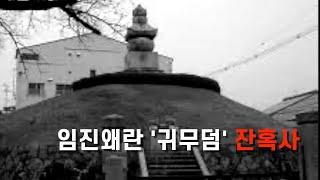 임진왜란 '귀무덤' 잔혹사 / 일본문화