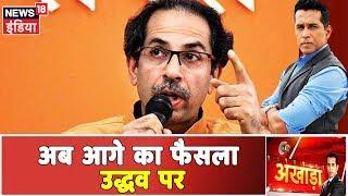 Shivsena की बैठक खत्म, CM का फैसला Uddhav Thackeray पर छोड़ा। Akhada ।Anand Narsimhan।