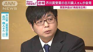 芥川賞「背高泡立草」の古川真人さん会見ノーカット(20/01/15)