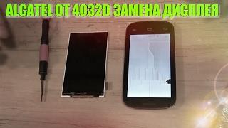 Alcatel  One Toch 4032D как разобрать и заменить дисплей(, 2015-10-27T15:09:20.000Z)