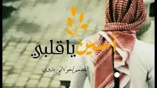 عبدالله ال مخلص ونواف حمد آسين ياقلبي مسرعه شيلات2021